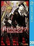 終わりのセラフ 20 (ジャンプコミックスDIGITAL)
