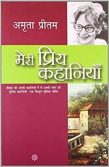 Meri Priya Kahaniyaan (Hindi) by [Amrita Pritam]
