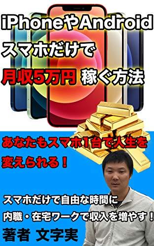 iPhoneやAndroidスマホだけで月収5万円稼ぐ方法-スマホで自由な時間に内職・在宅ワークをしよう!