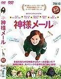 神様メール [レンタル落ち] [DVD] image