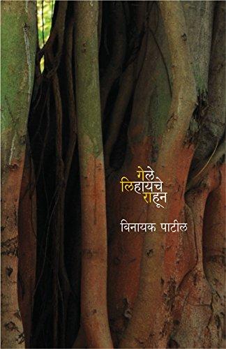 Gele Lihayche Rahoon (Marathi Edition)