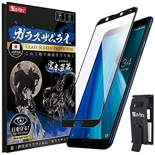 ブルーライトカット 日本品質 AQUOS Sense3 Plus 用 ガラスフィルム 3D全面保護 アクオスセンス3プラス SHV46 SH-RM11 用 フィルム ブルーライト カット らくらくクリップ付き ガラスザムライ OVER's 243-blue-3d-bk
