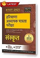 HTET Level 2 Sanskrit Book (PRT) For 2021