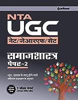 NTA UGC (NET/JRF/SET) Samaj Shastra Paper 2 2019