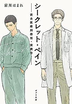 シークレット・ペイン: 夜去医療刑務所・南病舎 (ポプラ文庫 ま 10-2)
