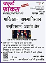 Pakasthan, Afghanistan and Balochistan: ashant shatra(Hindi : November 2017)