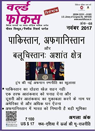 Pakasthan, Afghanistan and Balochistan: ashant shatra(Hindi : November 2017)