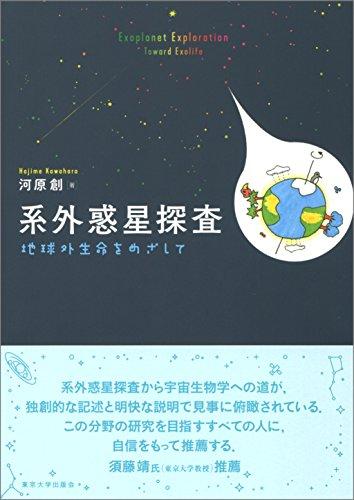 系外惑星探査: 地球外生命をめざして
