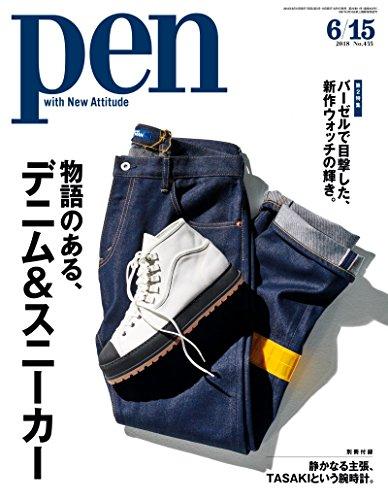 Pen (ペン) 「特集:物語のある、デニム&スニーカー」〈2018年6/15号〉 [雑誌]
