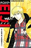 サイコメトラーEIJI(15) (週刊少年マガジンコミックス)