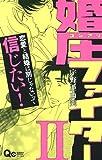 婚圧ファイター 2 (クイーンズコミックス)