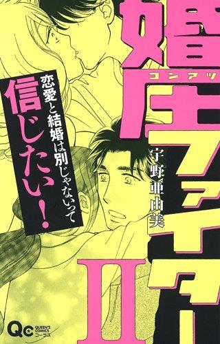 婚圧ファイター 2 (クイーンズコミックス)の詳細を見る