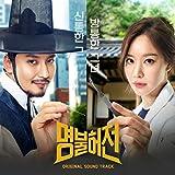 名不虚伝 OST (tvN TVドラマ)