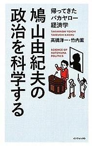鳩山由紀夫の政治を科学する