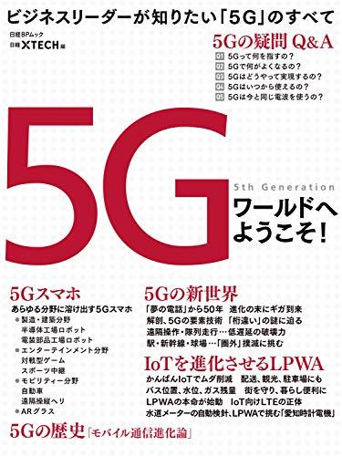 5Gワールドへようこそ! (日経BPムック)