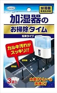加湿器のお掃除タイム 30G×3袋入 × 10個セット