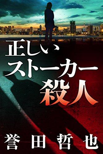 正しいストーカー殺人 警部補 姫川玲子 (Kindle Single)
