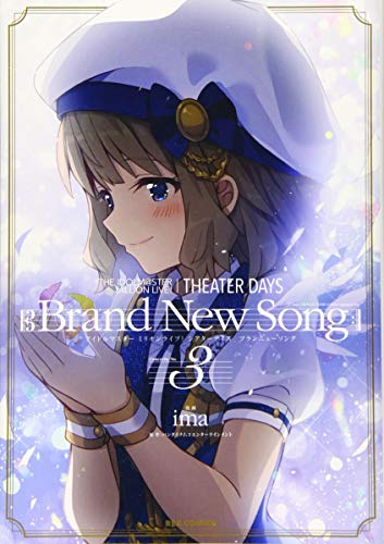 THE IDOLM@STER MILLION LIVE! THEATER DAYS Brand New Song(3) (REXコミックス)の詳細を見る