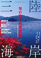 三陸海岸―旬の魚と料理図鑑