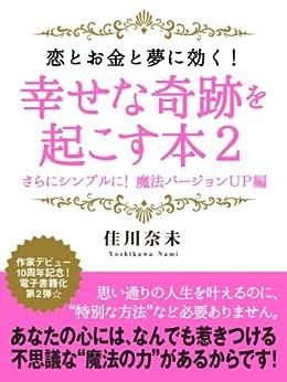 [佳川奈未]の恋とお金と夢に効く! 幸せな奇跡を起こす本2  さらにシンプルに! 魔法バージョンUP編