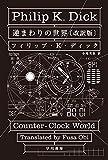 逆まわりの世界〔改訳版〕 (ハヤカワ文庫SF)