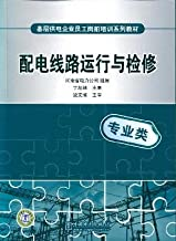 primary power supply series of pre-job training of employees to run and repair materials distribution line(Chinese Edition)