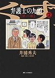 弁護士のくず 第二審 (2) (ビッグコミックス)