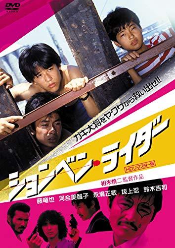 ションベン・ライダー HDリマスター版 DVD