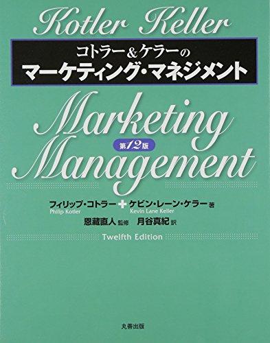 コトラー&ケラーのマーケティング・マネジメント 第12版