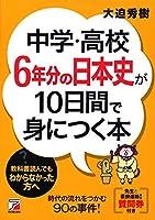 中学・高校6年分の日本史が10日間で身につく本 (アスカビジネス)