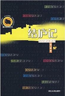结庐记 (城市休闲丛书)