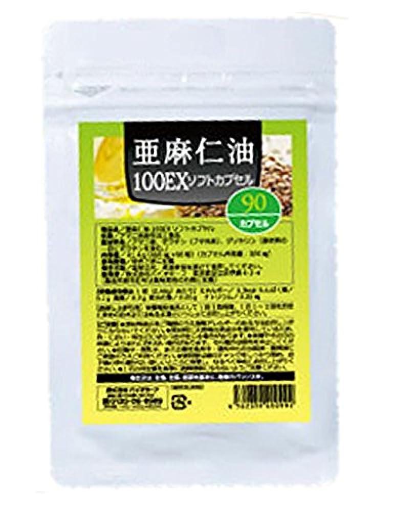 仮説増加するシャーロットブロンテ亜麻仁油100EXソフトカプセル 90粒入