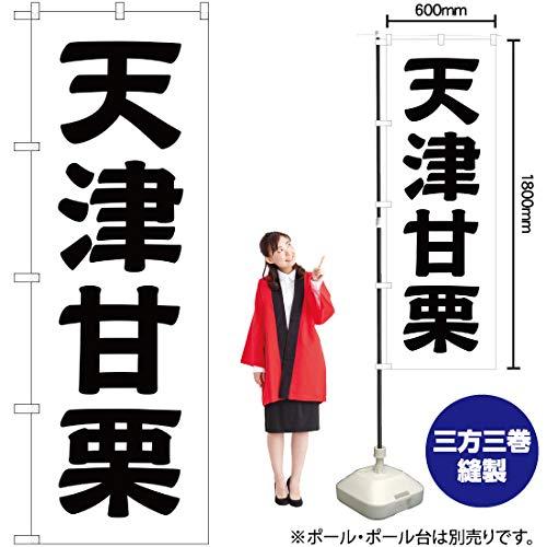 のぼり旗 天津甘栗 SKE-181(三巻縫製 補強済み)