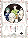 続『刀剣乱舞-花丸-』 其の一 Blu-ray (初回生産限定版)(イベントチケット優先販売申し込み券付き)