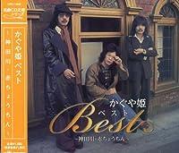 かぐや姫 ベスト CRC-1606 by かぐや姫