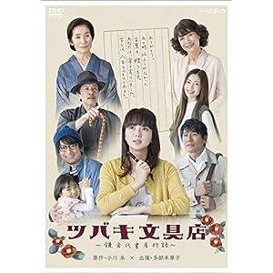 """ツバキ文具店~鎌倉代書屋物語~ DVD BOX"""""""