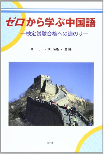 ゼロから学ぶ中国語―検定試験合格への道のり