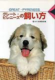 グレート・ピレニーズの飼い方 (愛犬12カ月シリーズ)