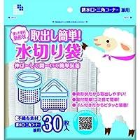 日本サニパック U89 取り出し簡単! 水切り袋 兼用タイプ 30枚
