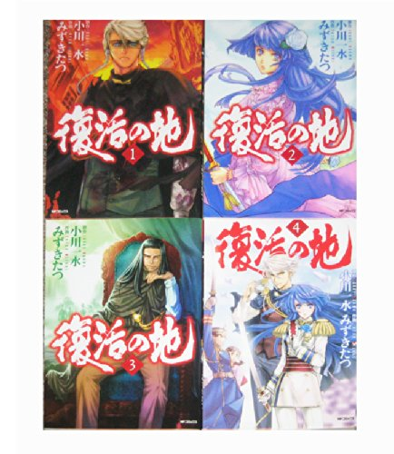 復活の地 コミック 1-4巻セット (MFコミックス フラッパーシリーズ)