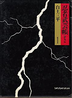 忍者武芸帳 影丸伝 豪華愛蔵版 1