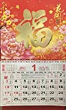 2021 Chinese Calendar Monthly,...