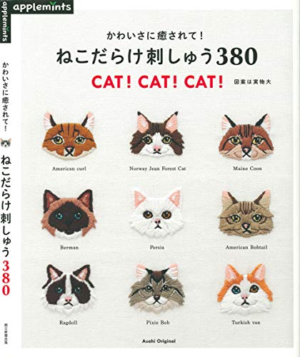 380 Kinds of Embroidery of the Cat (Japanese Edition)