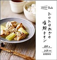 長期保存食 イザメシ デリ IZAMESHI Deli トロトロねぎの塩麹チキン×18個