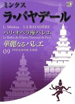華麗なるバレエ 9 ラ バヤデール / ミンクス (小学館DVD BOOK)