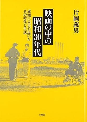映画の中の昭和30年代―成瀬巳喜男が描いたあの時代と生活