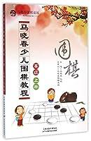 马晓春少儿围棋教程(高级上)