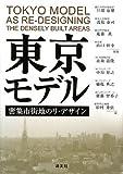 東京モデル―密集市街地のリ・デザイン