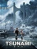 TSUNAMI-ツナミ-(字幕版)
