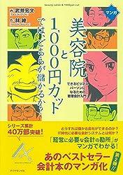 【検証】女性の1000円カット使用率、ゼロ説